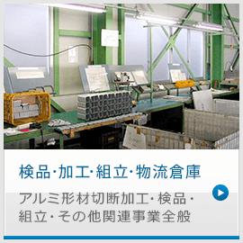 検品・加工・組立・物流倉庫 アルミ形材切断加工・検品・組立・その他関連事業全般