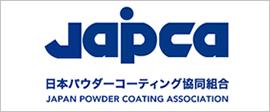 日本パウダーコーティング協同組合(JAPCA)