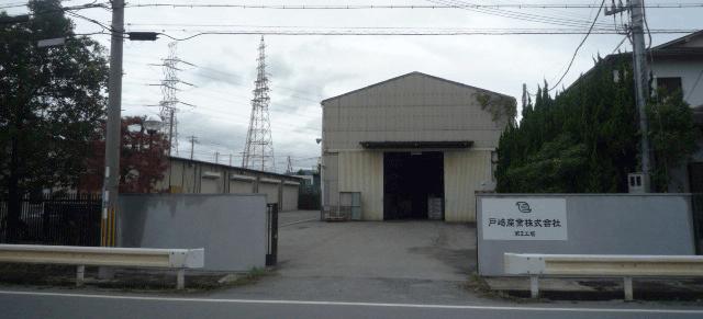 第2工場画像その1